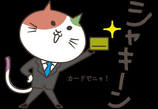 Comiru Cat