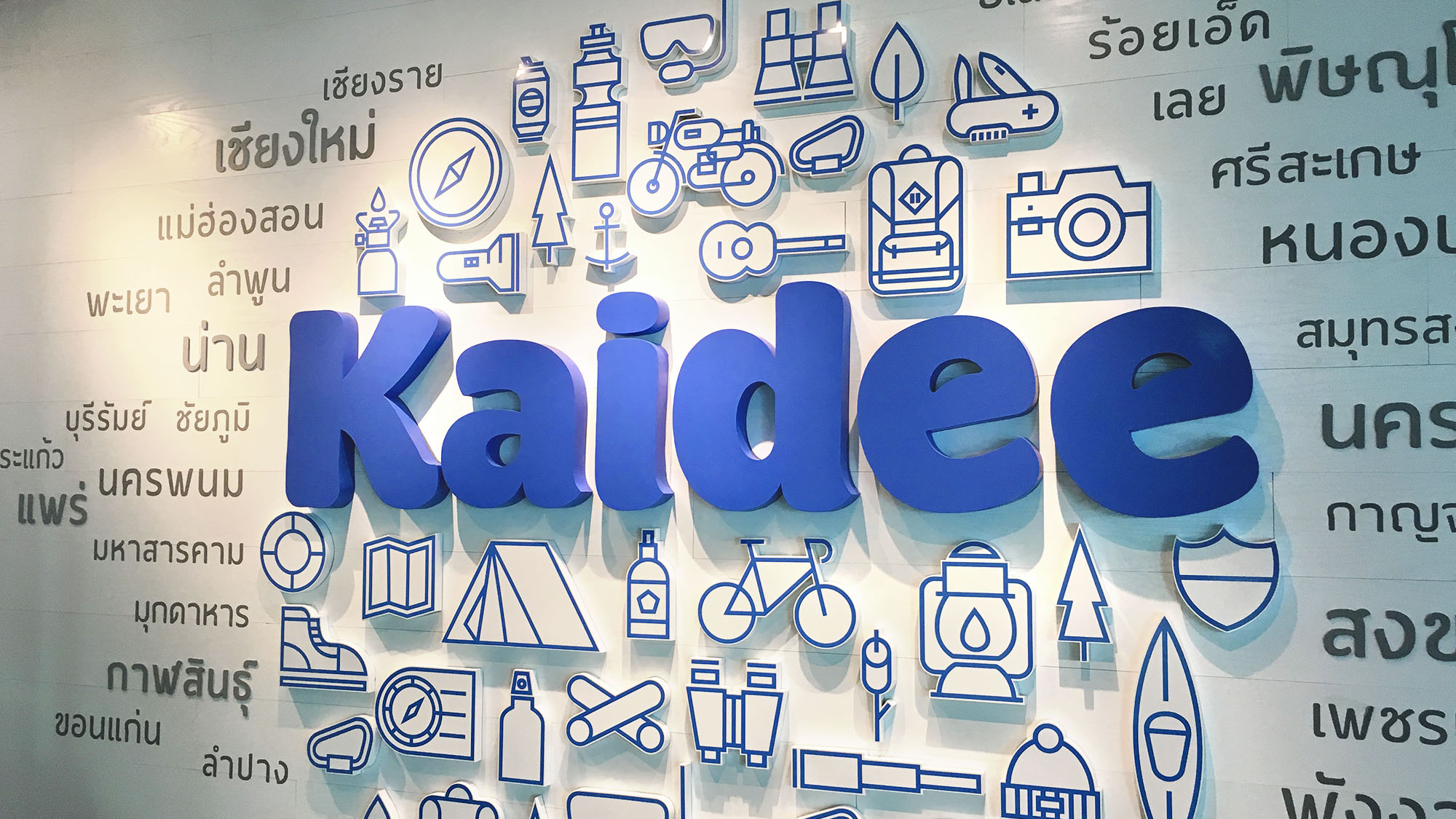 Kaidee Office
