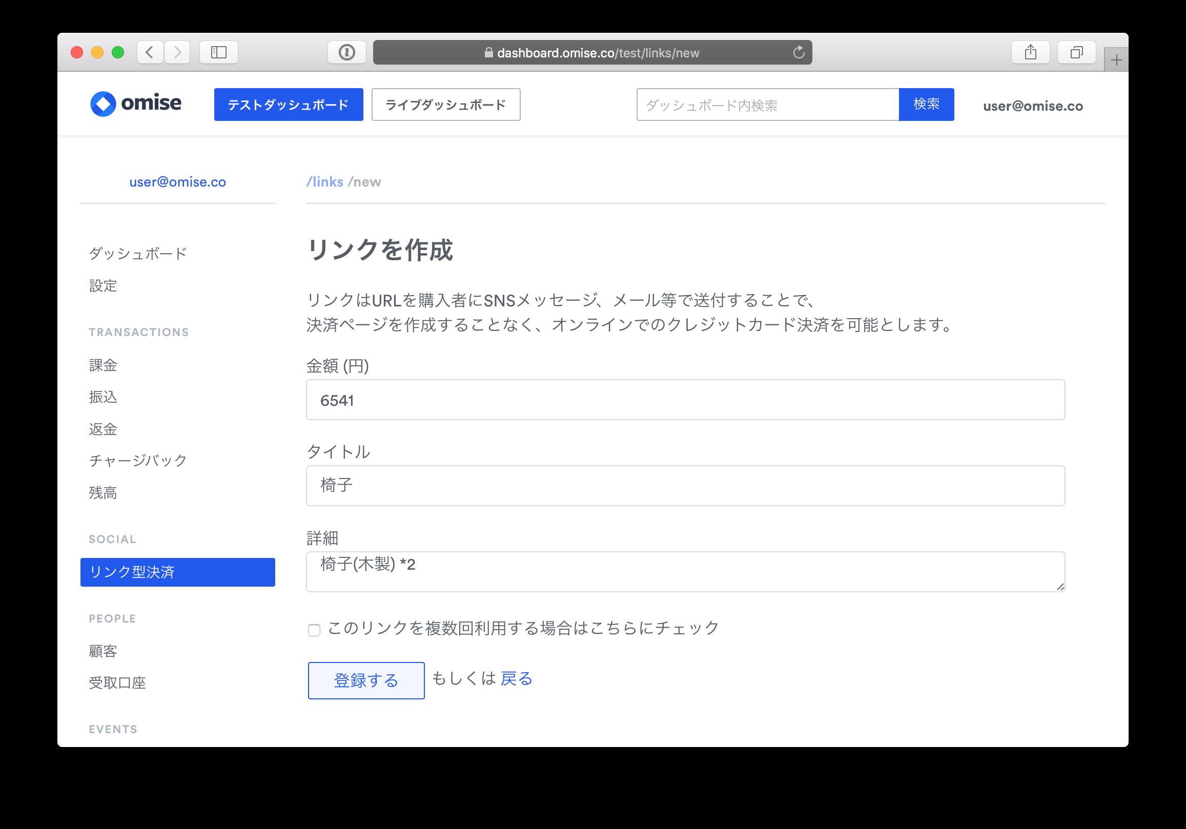 Links管理画面